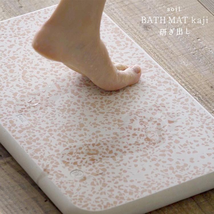 soil BATH MAT kaji 研ぎ出し 梶 バスマット