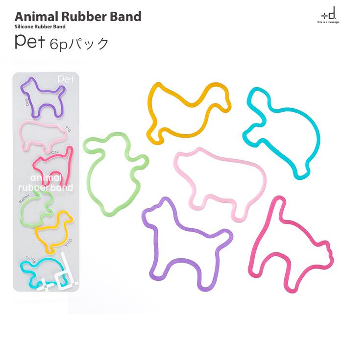 Animal Rubber Band Zoo/ Pet  アニマルラバーバンド シリコンラバーバンド