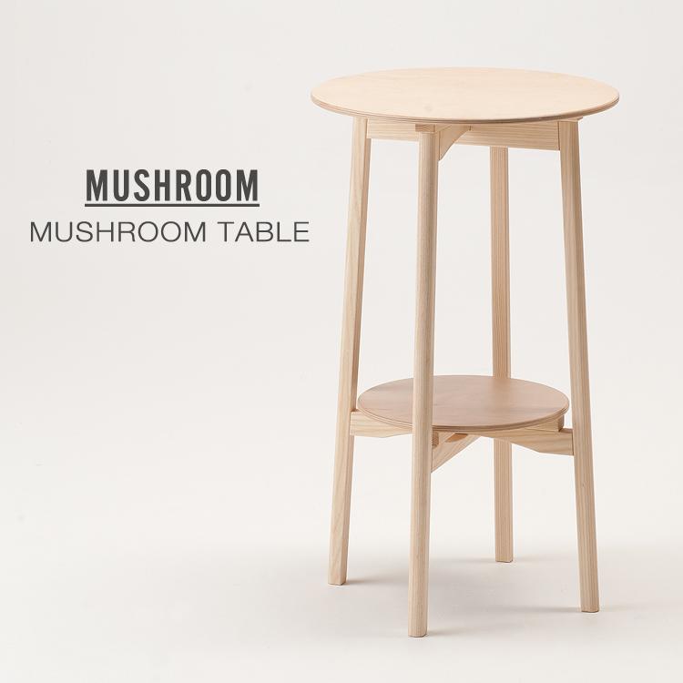 テーブル Table 椅子 マッシュルーム 日本製 匠工芸 コンパクト スリム デザイン 使いやすい インテリア 職人 アッシュ