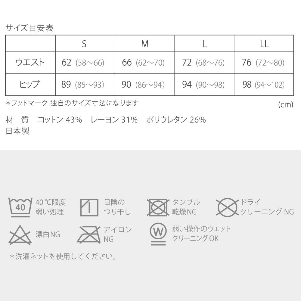 フットマーク ベースウェア ロング レギンス FOOTMARK インナーウェア