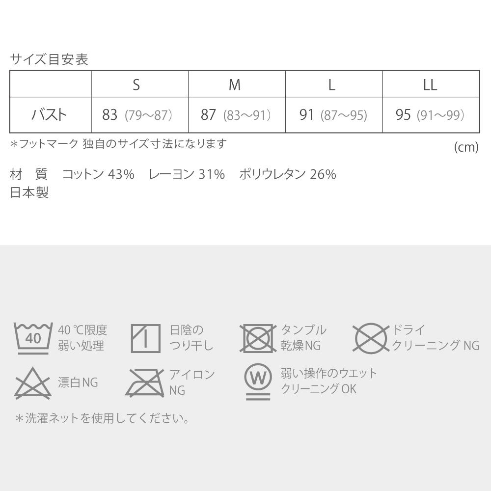 フットマーク ベースウェア ロングスリーブ FOOTMARK インナーウェア