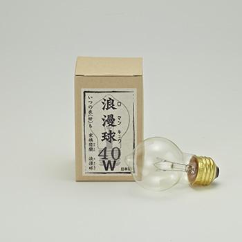 ごとうしょうめい がらす らんぷ つりさげ 日本製 こんぱくと かわいい
