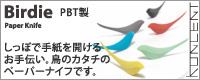 Birdie (バーディー)ペーパーナイフPBT アッシュコンセプト