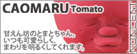 CAOMARU(カオマル)トマト