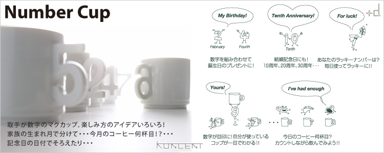 Number Cup(ナンバーカップ)