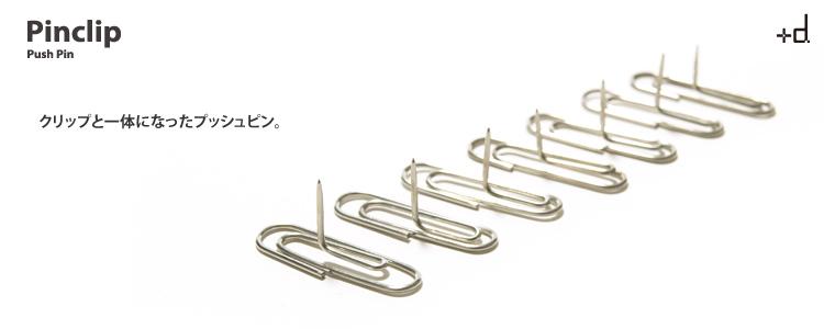 ピンクリップ pinclip +d アッシュコンセプト