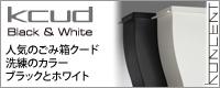 クード ブラック&ホワイト