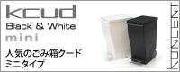 クードミニ ブラック&ホワイト