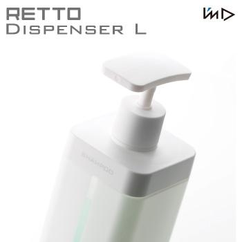 RETTO<レットー>ディスペンサーL 岩谷マテリアル ボトルディスペンサー ぼとるでぃすぺんさー スリット 透明