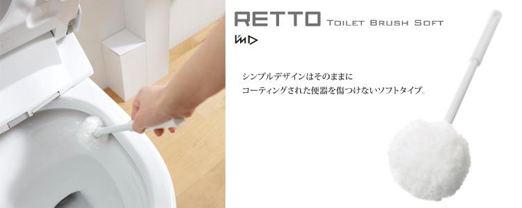 RETTO <レットー>トイレブラシ ソフト