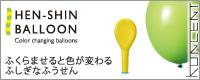 ヘンシンバルーン 風船 マルサ斉藤ゴム