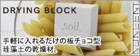 DRYING BLOCK soil(ソイル) 珪藻土