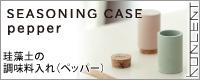 SEASONING CASE (シーズニングケースソルト) soil 珪藻土