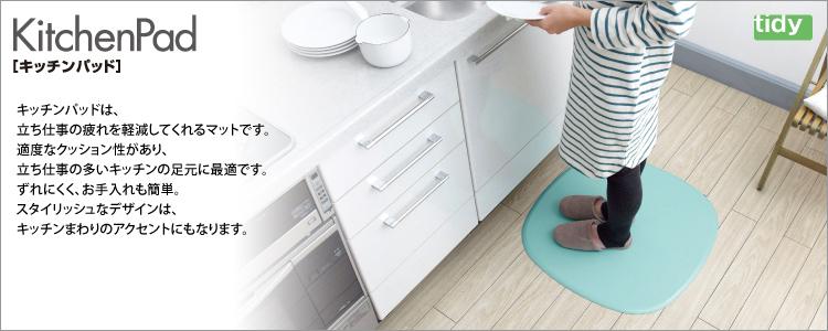 キッチンパッド tidy テラモト