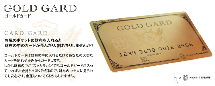 GOLD GARD h ×made in TSUBAME