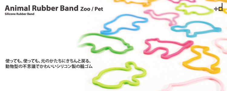 Animal Rubber Band +d