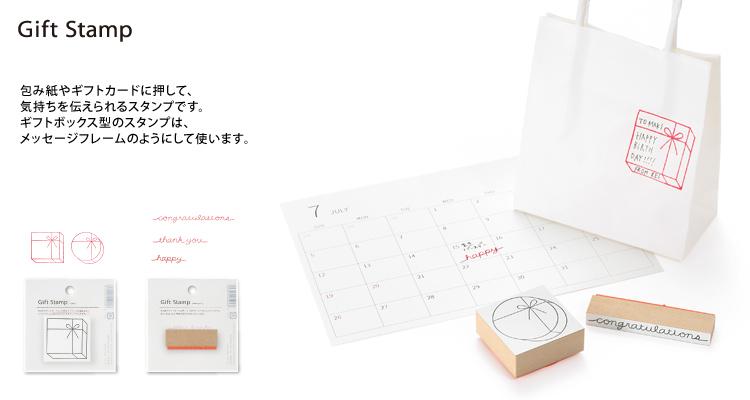 Gift Stamp マルアイ